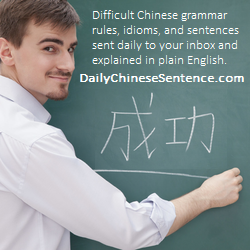 Daily Chinese Sentence