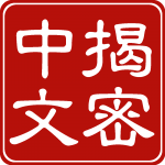 Hacking Chinese logo