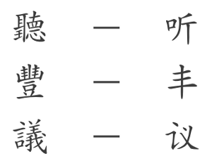 Learning simplified and traditional Chinese | Hacking Chinese