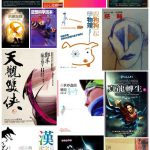 25 books I read in Chinese last year
