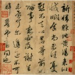 Tang Dynasty copy of 新婦地黃湯帖 by 王獻之
