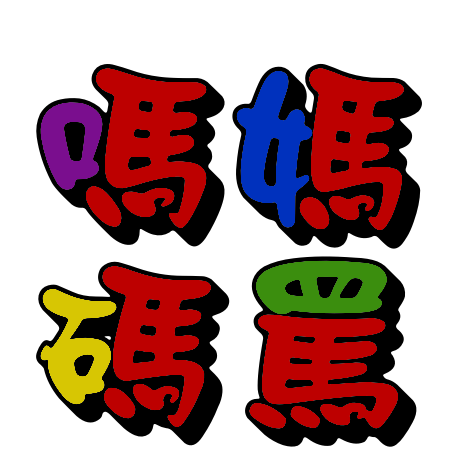 Phonetic components in Chinese characters
