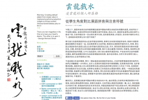 Why you should start blogging in Chinese today