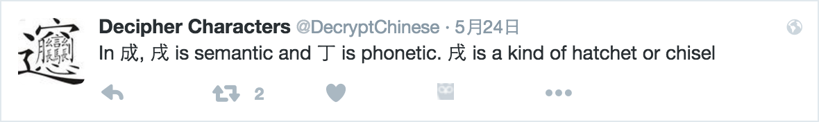 Decipher Characters (@DecryptChinese)