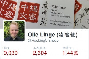 The best Twitter feeds for learning Chinese in 2016