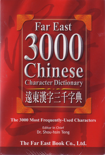 Memorising dictionaries to boost Chinese reading ability