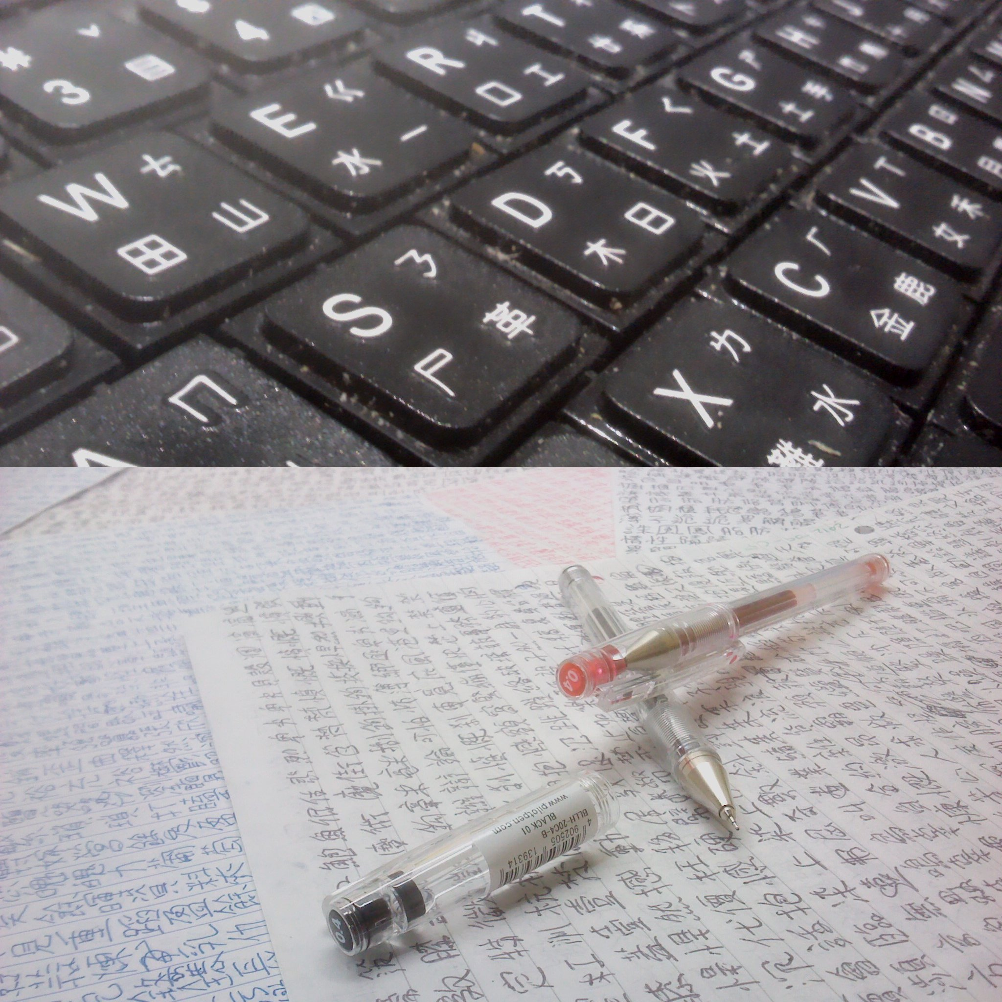 Writing Hacking Chinese