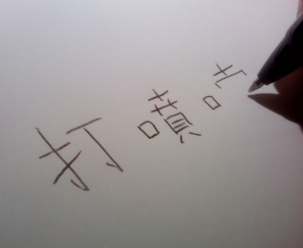 You Cant Learn Chinese Characters By Rote Hacking Chinese