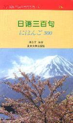 japanese300