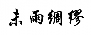 weiyuchoumou