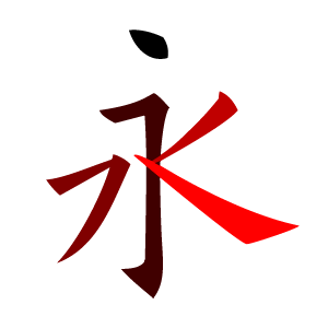 how to write k in chinese