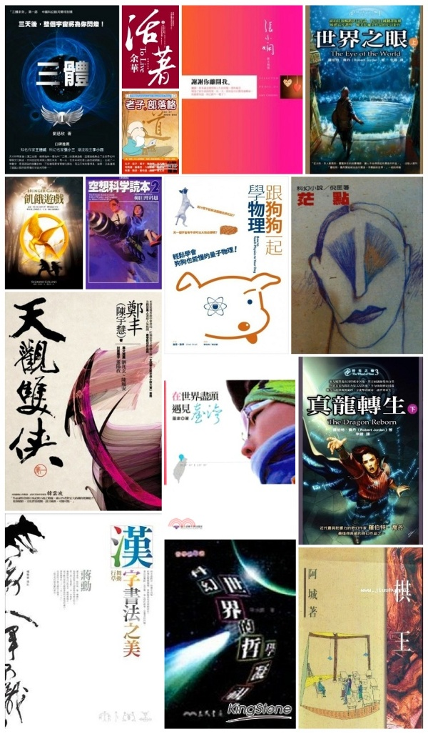 25 Books I Ve Read In Chinese With Reviews And Difficulty