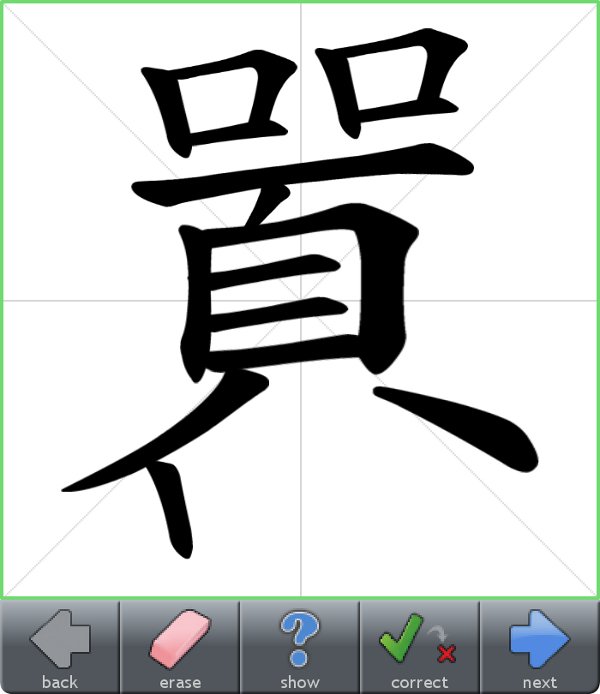 Three Ways To Improve The Way You Review Chinese Characters Ing