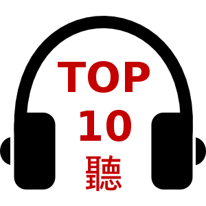 The 10 best free listening resource collections for learning Chinese