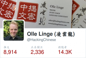 The 9 best Twitter feeds for learning Chinese