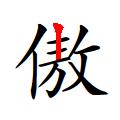 ao-cn-c