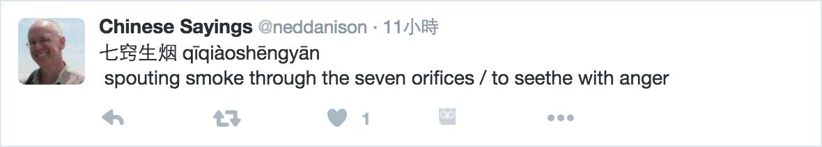 Chinese Sayings (@neddanison)