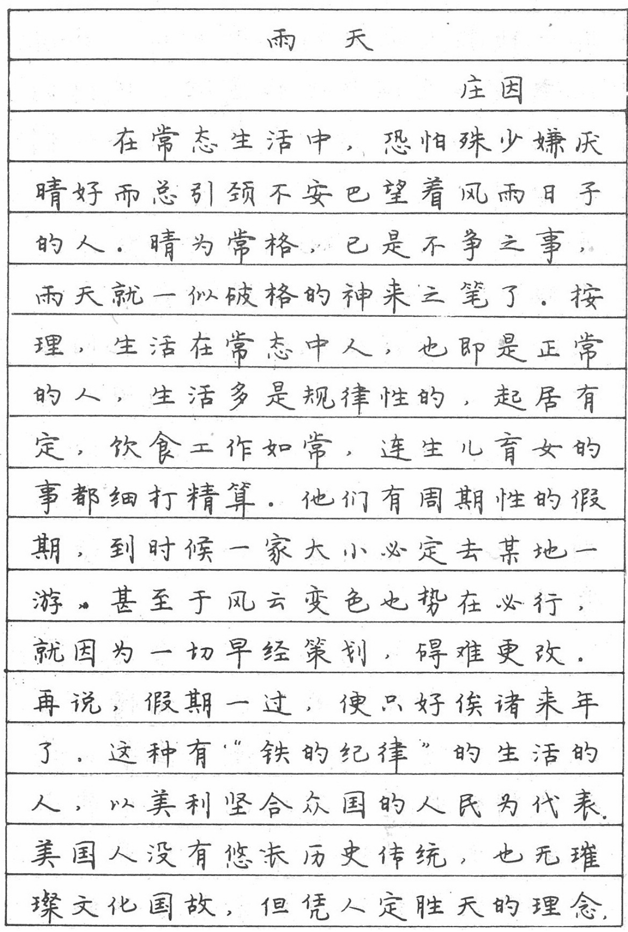 learning to read handwritten chinese hacking chinese. Black Bedroom Furniture Sets. Home Design Ideas