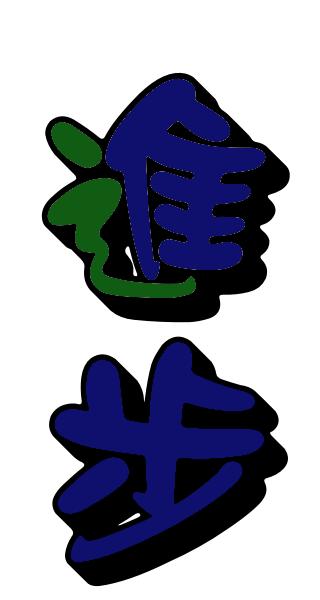jinbu