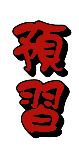 """The word for """"preview"""" in Chinese is 预习/預習 (yùxí)."""