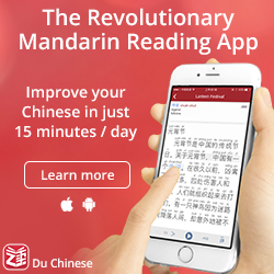 Hacking Chinese | A better way of learning Mandarin