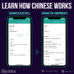 Skritter review: Learn how Chinese characters work